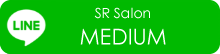 SR Salon Medium 公式LINE